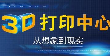陕西中财嘉业集团3D打印基地